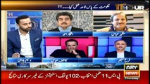 11th Hour   Waseem Badami   ARYNews   17 October 2019