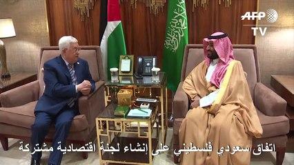 اتفاق سعودي فلسطيني على إنشاء لجنة اقتصادية مشتركة