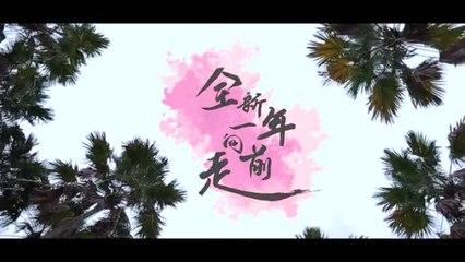 E势家族 - 全新一年向前走 - Official MV