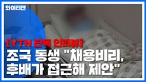 """""""채용비리는 후배가 제안""""...조국 동생, 검찰 수사 반박 / YTN"""