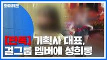 """[단독] 기획사 대표가 걸그룹 성희롱...항의하자 """"그만둬라"""" / YTN"""