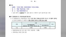 """한국당 주말 도심 집회 """"의원당 400명 참석...인증사진도 제출"""" 요구 / YTN"""