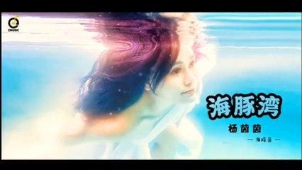 杨茵茵 - 海豚湾 - Lyric MV