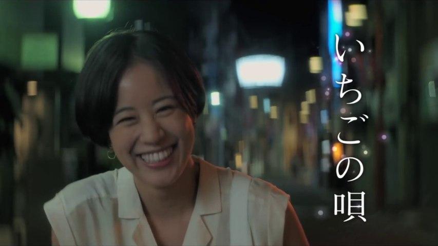 ICHIGO NO UTA (2019) Trailer VO - JAPAN