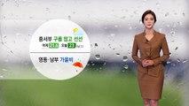 [날씨] 중서부 구름 많고 선선...영동·남부 가을비 / YTN