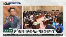 """윤석열, 검찰 중립성 질문에…""""MB때 가장 쿨했다"""""""