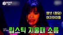 '퀸덤' 여자아이들(G-IDLE), 립스틱 지울때 소름! '퍼포먼스 신의 경지?'