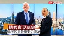韓國瑜銷假會見莫健 稱美國是最重要且堅定不移的盟友