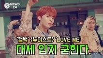 뉴이스트(NU'EST), 'LOVE ME' 대세 입지 굳힌다? '달콤한데 파워댄스'