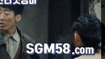 스크린경마사이트주소 ◎ §∽ S G M 5 8 쩜컴 ∽§ ヽ