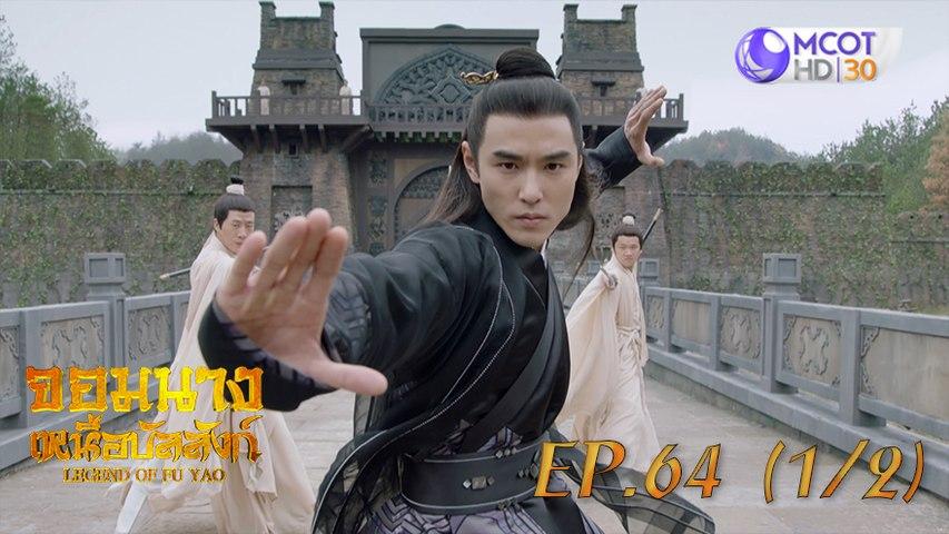 จอมนางเหนือบัลลังก์ (Legend of Fuyao) EP.64 (1/2)