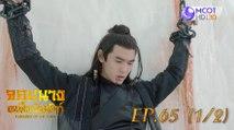 จอมนางเหนือบัลลังก์ (Legend of Fuyao) EP.65 (1/2)