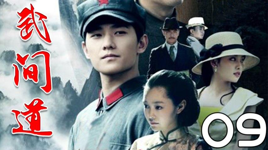 【超清】《武间道》第09集 杨洋/连奕名/张嘉倪/宋轶