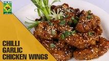 Chilli Garlic Chicken Wings | Lazzat | Masala TV Shows | Samina Jalil
