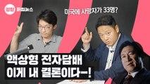 '액상형 전자담배 폐질환 사망사건' 총정리···무엇이 문제길래?