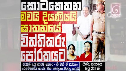 Talk with Chathura - Kotakethana Murder