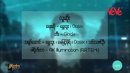 ရွှေထူး , Oasix - လူဆိုး (Shwe Htoo , Oasix)