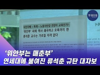 HK영상 | '위안부는 매춘부'…연세대에 붙여진 류석춘 규탄 대자보