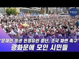 문재인 정권 헌정유린 중단과 위선자 조국 파면 촉구하는 '광화문 집회'
