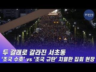 HK영상 | 두 갈래로 갈라진 서초동…'조국 수호' vs '조국 규탄' 치열한 집회 현장