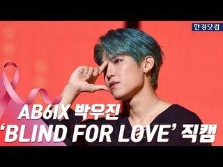 HK직캠|AB6IX 박우진, 직접 안무 구성한 타이틀 곡 'BLIND FOR LOVE'