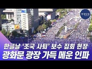 HK영상 | 한글날 '조국 사퇴' 보수 집회 현장…광화문 광장을 가득 메운 인파