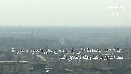 """""""اشتباكات متقطعة"""" في رأس العين على الحدود السورية بعد اعلان تركيا وقفا لإطلاق النار (المرصد)"""
