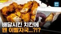 [엠빅뉴스] 내가 시킨 배달 치킨, 왜 이렇게 양이 적나 했더니.. 배달원이 범인?