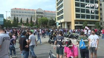 تظاهرات مستمرة في لبنان ضد فرض ضرائب جديدة وسط أزمة اقتصادية خانقة