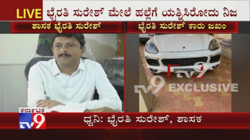 EXCLUSIVE: Congress MLA Byrathi Suresh First Reaction As Youth Tries To Stabs Him