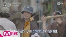 [1회] 남자들 중 첫번째로 춤을 추게 된 송재엽의 호감 순위는?