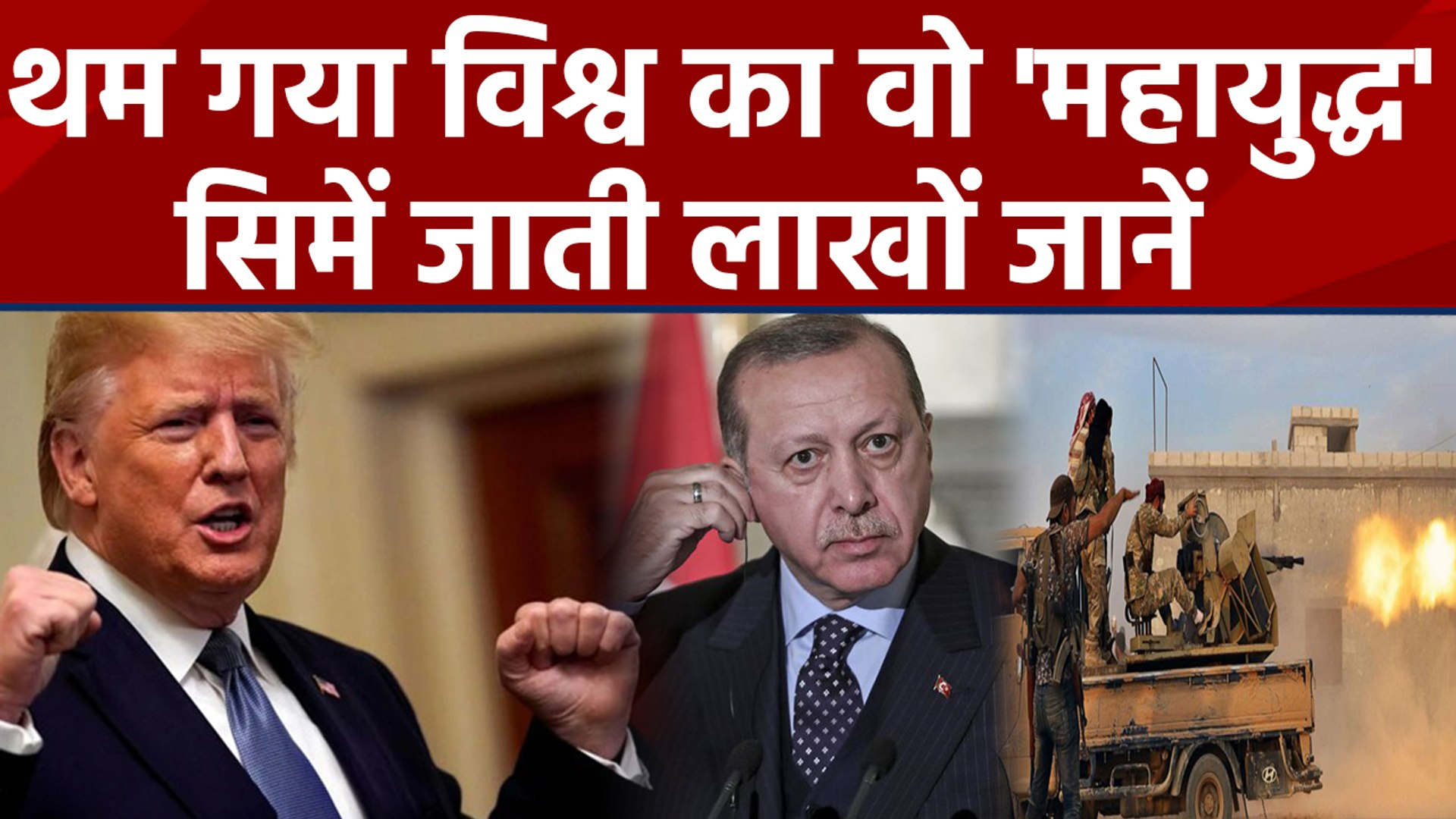 Turkey syria war stopped, America president Donald trump happy  वनइंडिया हिंदी