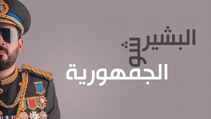 البشير شو - الوعود الفارغة لعادل عبد المهدي ومستشاريه