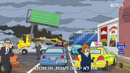 בוג'ק הורסמן - עונה 6- טריילר