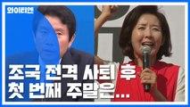 """조국 사퇴 후 첫 주말...""""검찰 개혁"""" vs """"국정 대전환"""" / YTN"""