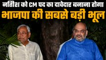 Nitish – unfit to be Bihar CM again, will be BJP's mistake to go with him