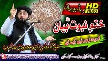 Mufti Nadeem Mahmoodi Sahb New Bayan -Juma Bayan - Khatam E Nabowat Byana-مفتی ندیم محمودی صاحب