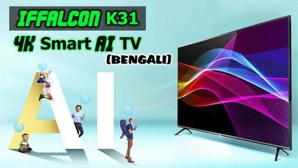 Iffalcon k31: Best Budget 4K HDR Smart AI TV ( BENGALI )