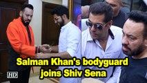 Salman Khan's bodyguard joins Shiv Sena
