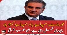 Foreign Minister Shah Mehmood addresses media in Multan