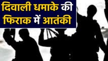 Diwali पर बड़ा Bomb Blast करने की फिराक में Terrorist । वनइंडिया हिंदी