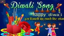 इस दिवाली का सबसे हिट सोंग | Diwali Song | Happy Diwali - 2019 New Song | Deepavali Special Video
