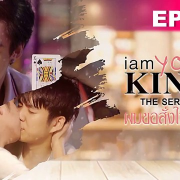 I AM YOUR KING EP.1 Season 2
