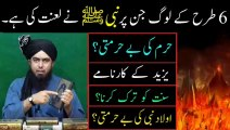 Logon Par Lanat Wali Hadees, Sunnat Namaz chorna, Yazeed pe lanat, Engineer Muhammad Ali Mirza