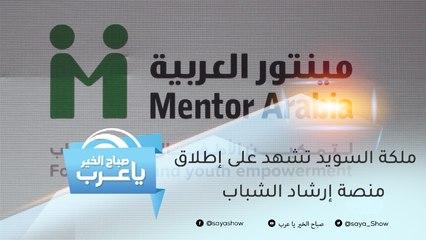 ضمن شراكة MBC الأمل ومينتور العربية.. ملكة السويد تشهد على إطلاق منصة إرشاد الشباب