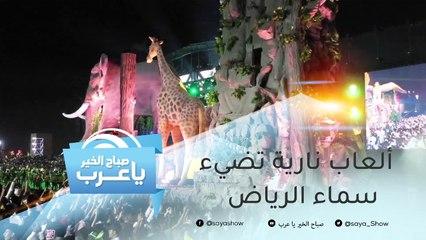 حفلات مميزة وألعاب نارية تضيء سماء الرياض