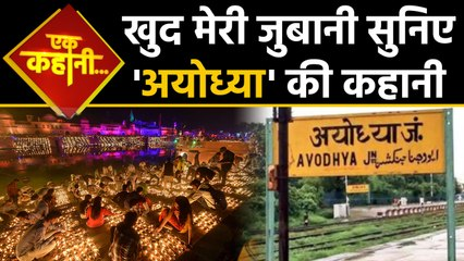 Lord Ram के birth-place Ayodhya पर आस्था से ज्यादा politics । Boldsky
