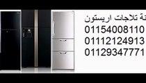 جوال صيانة اريستون حدائق الهرم 01283377353     0235699066 اريستون