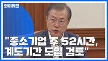 """靑 """"중소기업 주 52시간, 계도 기간 도입 검토...다음 달 결론"""" / YTN"""