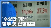 '수상한 거래' 정부 첫 현장점검...집값 잡나? / YTN